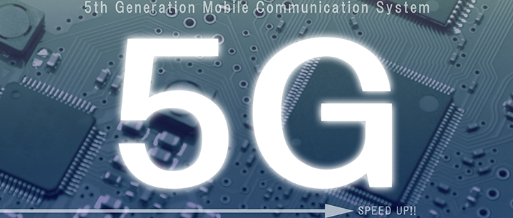 新時代の規格・5G